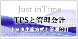 TPSと管理会計バナー画像